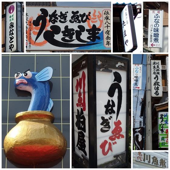 140402お千代保稲荷参道うなぎ川魚