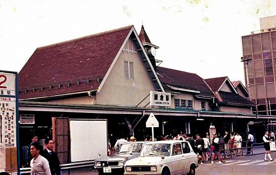 1971旧国鉄鎌倉駅