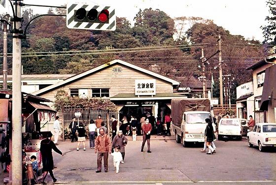 1971旧国鉄北鎌倉駅