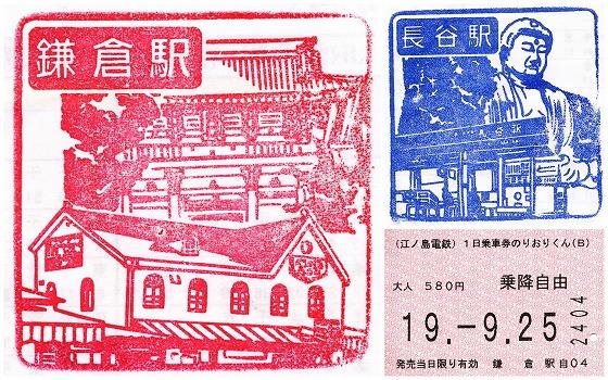 070925江ノ電パスとスタンプ