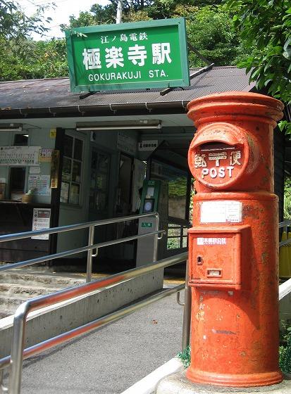 070925江ノ電極楽寺駅