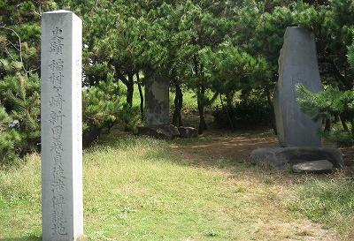 070925新田義貞石碑