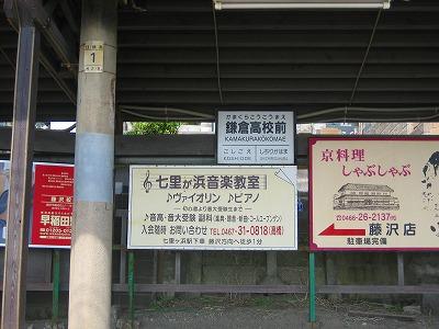070925鎌倉高校前