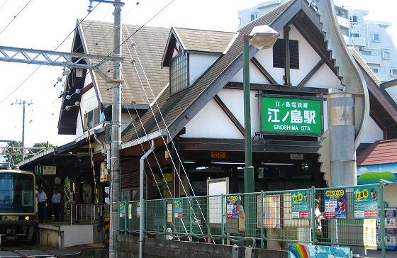 070925江ノ電江ノ島駅