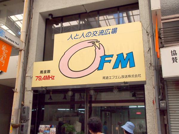 onomichi_fm.jpg