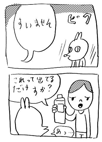 rakugaki017_2.jpg