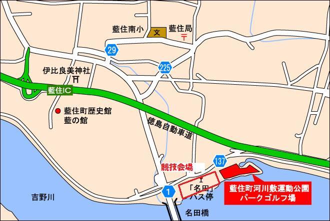 名田橋下公園