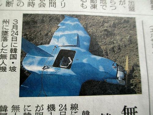 無人機140402
