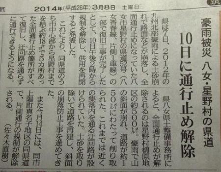 新聞記事 002