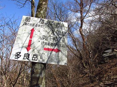 多良岳津波の日 102