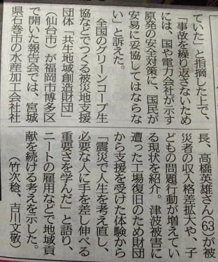新聞記事 007