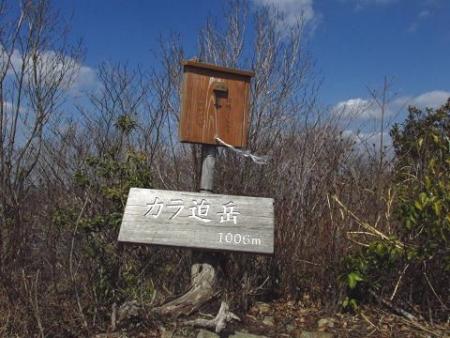 カラ迫岳星野 158