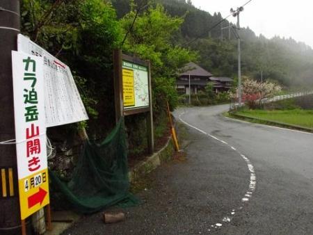 カラ迫岳の山開き 012
