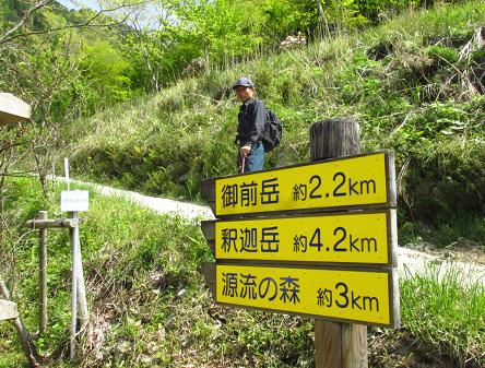 釈迦岳山開き 042