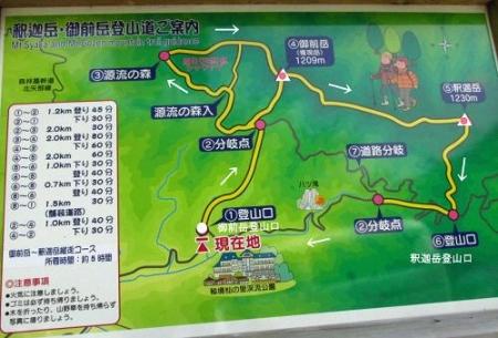 釈迦岳山開き 041