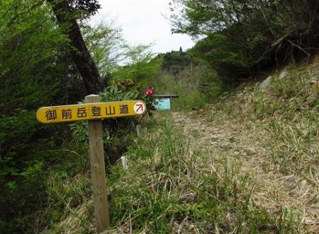 釈迦岳山開き 094