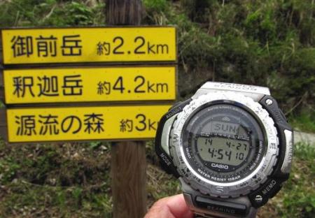 釈迦岳山開き 265
