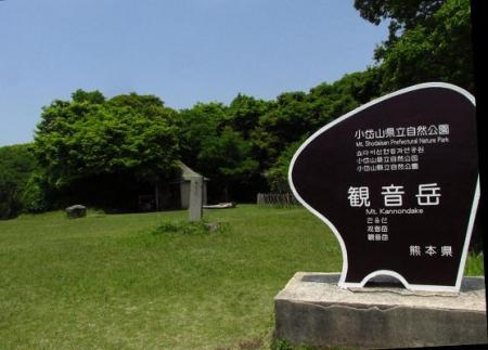小岱山と清水山 090