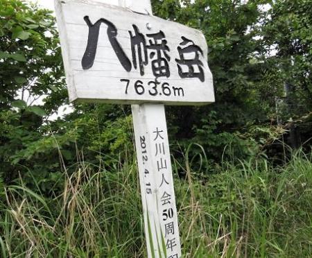 馬鈴八幡岳 089