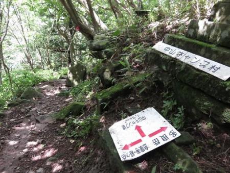 多良岳 122