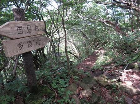 多良岳 214