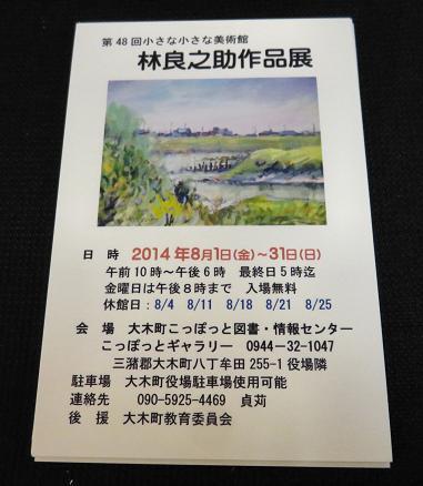 えみこさん図書館蜻蛉 065