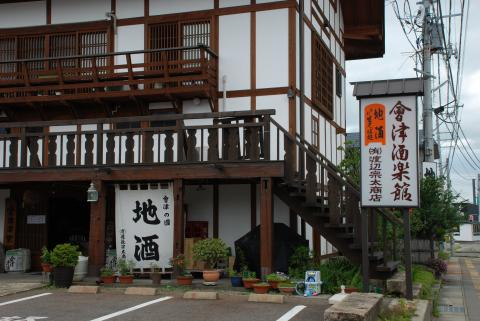 会津酒楽館 1