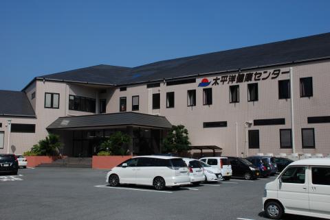 太平洋健康センター