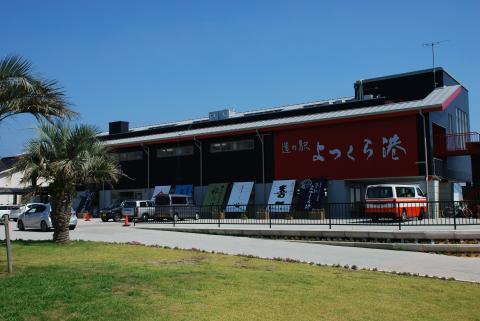 道の駅よつくら港 1