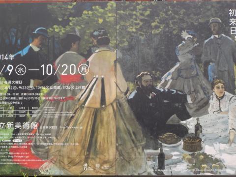 セザンヌ展の看板