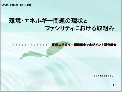 2014フォーラムイメージ
