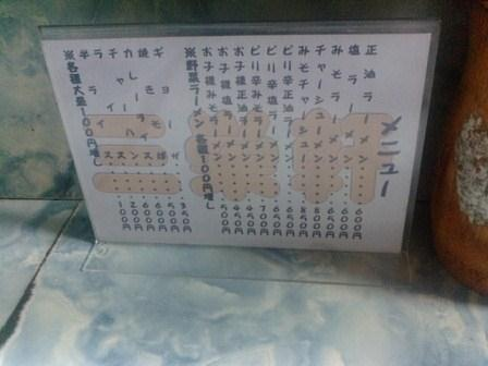 三栄軒082102