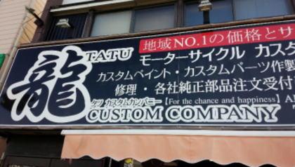 TATU 龍 1