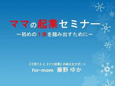 s-ママ起業(自主開催)