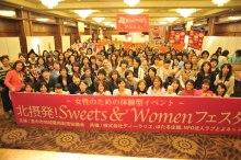 北摂発!Sweets&Womanフェスタ