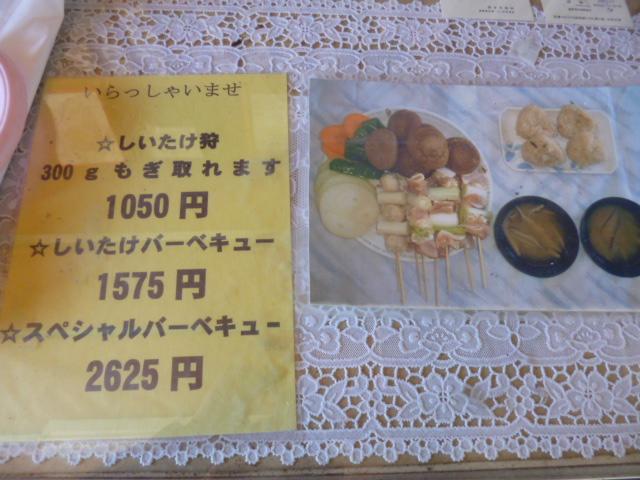 2014年3月21日椎茸狩り料金