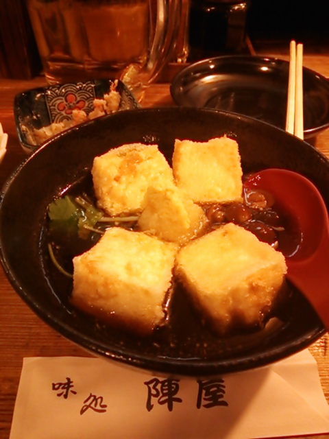 陣屋(揚げ出し豆腐)