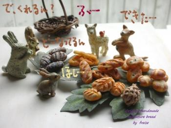 パン4種12