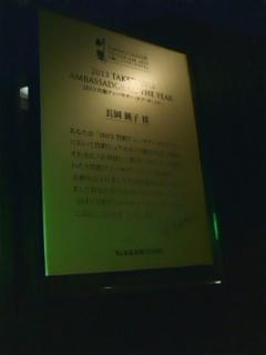 竹鶴アンバサダー2013