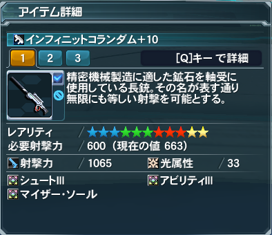 pso20140319_020119_002.png