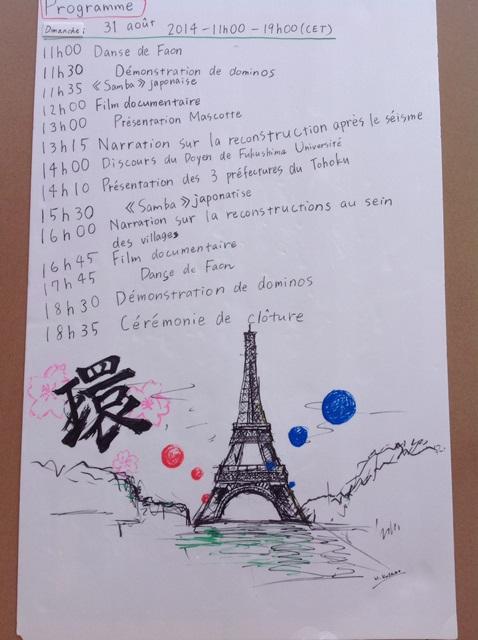 パリ環ワ3101