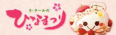 2014hina_banner-1.jpg