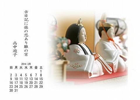 2014年3月の暦