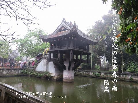 一柱寺(ベトナム)
