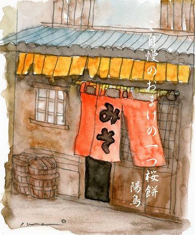 谷町の味噌屋