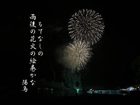 片山津温泉の花火
