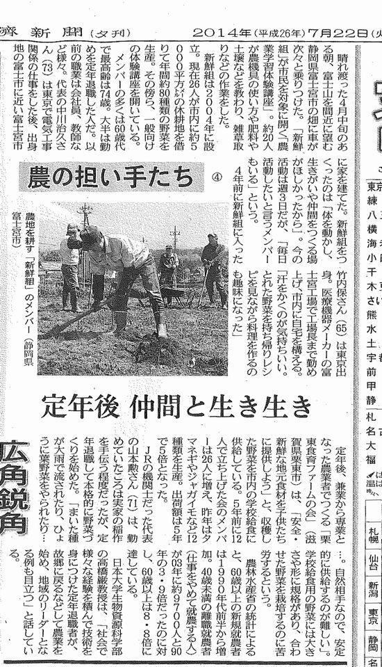 新鮮組日経新聞記事