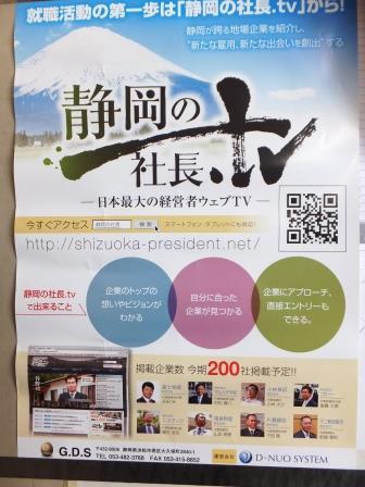 社長TV1