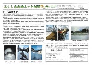 ふくしま有機ネット新聞Vol2_ページ_1