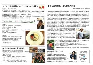 ふくしま有機ネット新聞Vol2_ページ_2